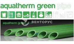 Трубы и фитинги Aquatherm Fusiotherm Green pipe