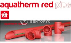 Трубы и фитинги Aquatherm Firestop Red pipe
