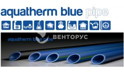 Трубы и фитинги Aquatherm Climatherm Blue pipe