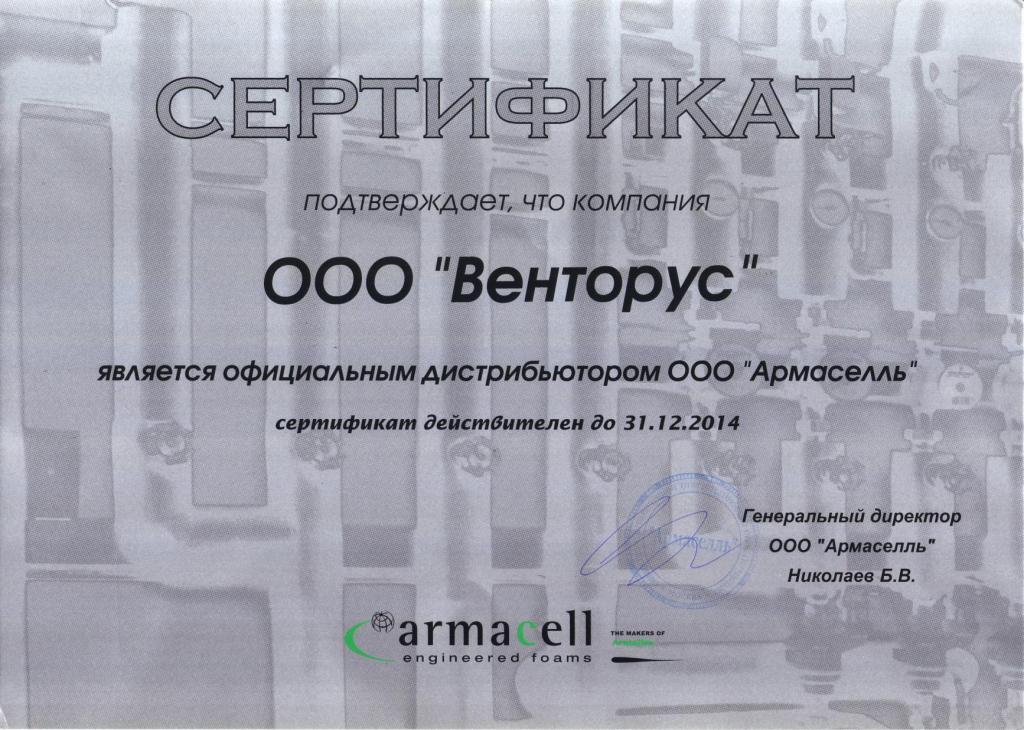 Сертификат дистрибьютора Armacell(Armaflex).JPG